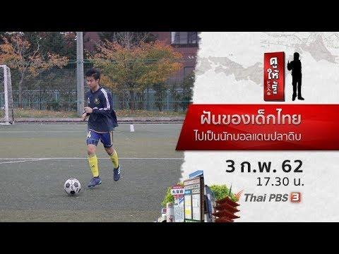 ฝันของเด็กไทย ไปเป็นนักบอลแดนปลาดิบ - วันที่ 03 Feb 2019