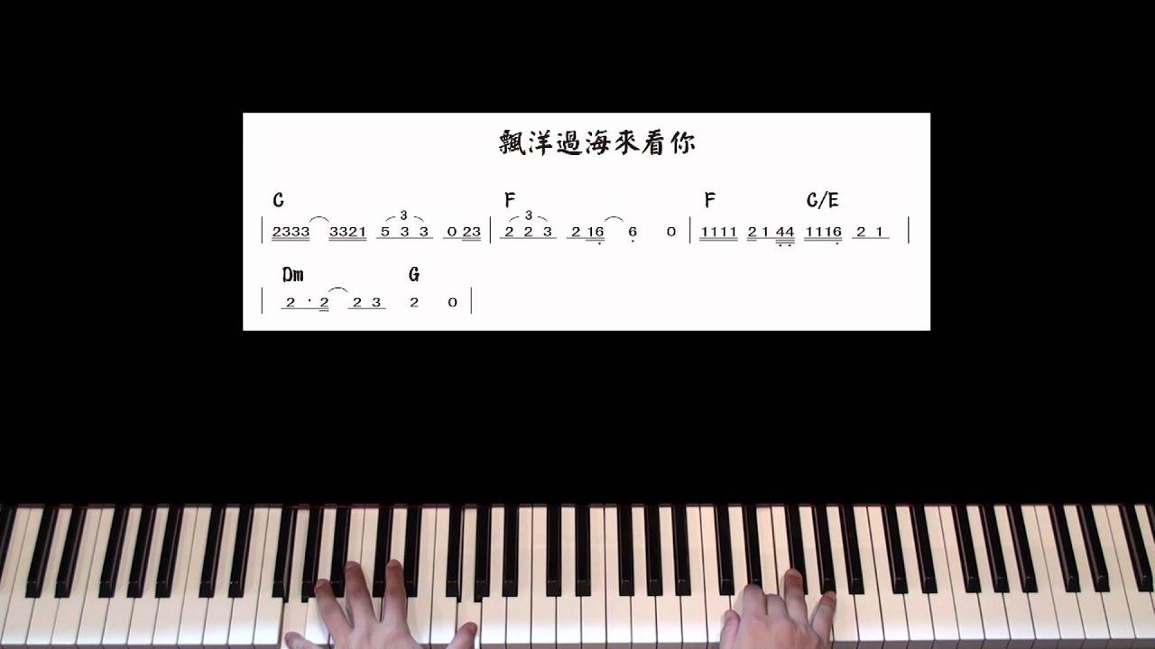 和弦和聲測驗(示範歌:飄洋過海來看你) - YouTube