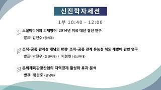 한국방송학회 2020 봄철 정기학술대회 신진학자세션