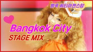 오렌지캬라멜 - 방콕시티 / Orange Caramel - Bangkok City / 교차편집 (STAGE …