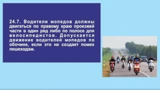 Задача 1 – Раздел 24 ПДД «Требования к движению велосипедистов и водителей мопедов».