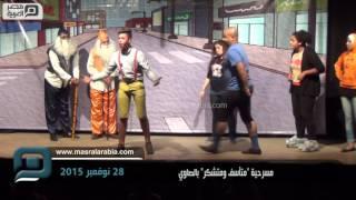 """مصر العربية    مسرحية """"متأسف ومتشكر"""" بالصاوي"""