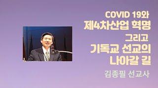 """26회 세계선교사 컨퍼런스  """"COVID 19…"""