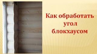 Домостроение. Как обработать угол блокхаусом.(Это видео создано с помощью видеоредактора YouTube (http://www.youtube.com/editor), 2014-03-29T17:07:26.000Z)