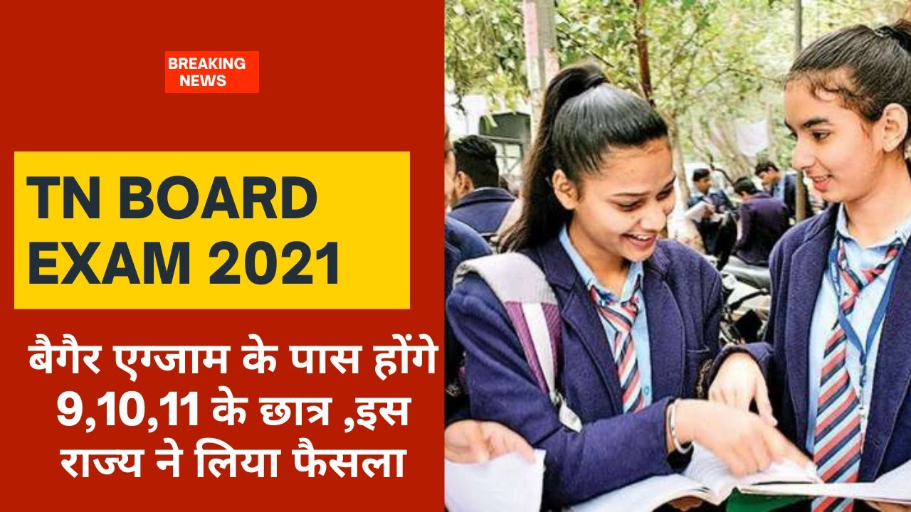 TN School opening date 2021 today news | Board exam 2021| Good news  for class  9,10,11|
