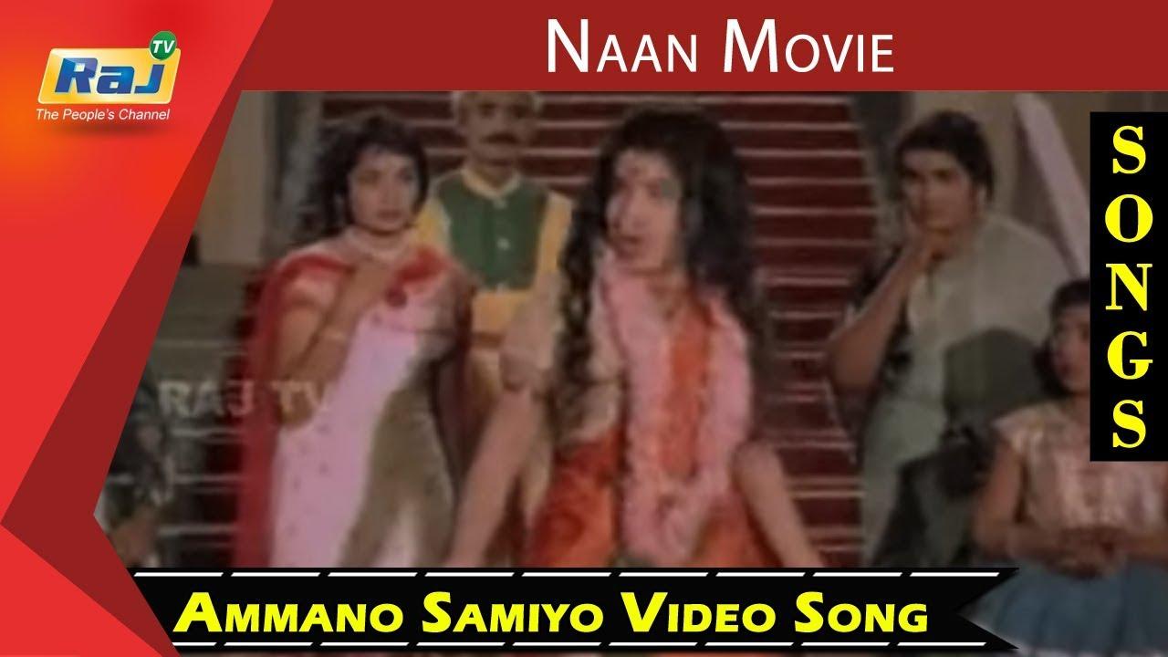 Download Ammano Samiyo Video Song | Ravichandran | Jayalalitha | Naan Movie | RajTv