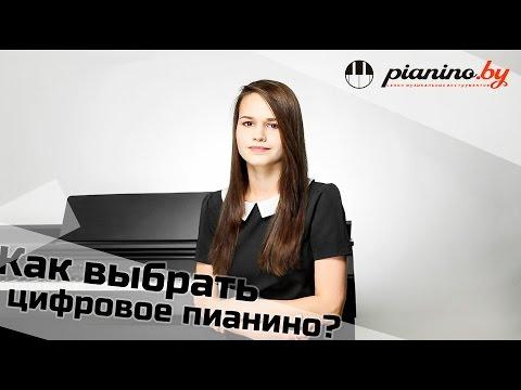 Как выбрать цифровое пианино Часть 1.