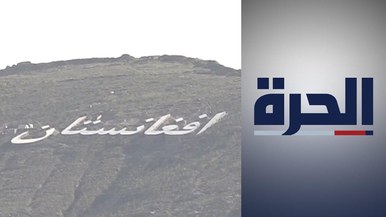 أفغانستان.. معارك عنيفة بين الجيش وعناصر حركة طالبان  - 00:53-2021 / 8 / 1