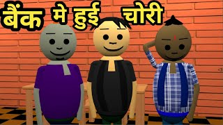 Funny joke of | Bank robbery | chor and police | Chor aur police | Mjo Tools