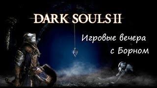 Игровые вечера по Dark Souls 2(Обзор на знаменитую oldschool игру 2014 года. Вы сделаете мне приятно перейдя ..., 2014-05-27T07:11:12.000Z)