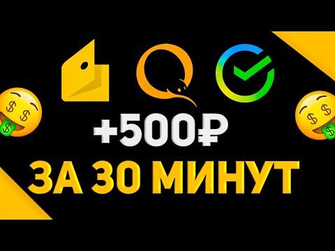 СМОЖЕТ ЗАРАБОТАТЬ ДАЖЕ ТУПОЙ! +500 РУБЛЕЙ ЗА 30 МИНУТ