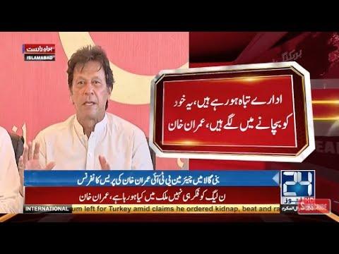 Imran Khan Press Conference In Bani Gala - 19 July 2017 - 24 News HD