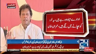 Imran Khan press conference in Bani Gala | 19 July 2017 | 24 News HD