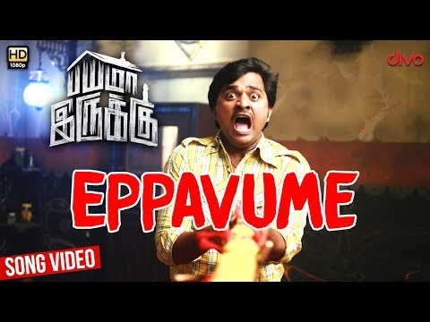 Eppavume Song Lyrics From Bayama Irukku