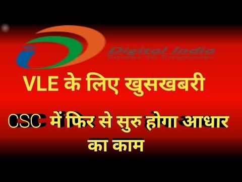 CSC में फिर से सुरु होगा आधार का काम  csc aadhar center news