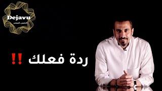 رد فعلك سيغير كل شيء | احمد الشقيري
