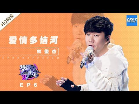 [ 纯享 ] 林俊杰《爱情多恼河》《梦想的声音3》EP6 20181130  /浙江卫视官方音乐HD/