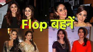 ये हैं वो Superstars Actress जिनकी बहने Bollywood में हो गईं Flop