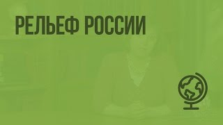 Рельеф России. Видеоурок по географии 8 класс