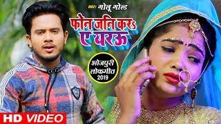 आ गया Golu Gold का एक और सुपरहिट गाना || फ़ोन जनि कर ए यरउ || Bhojpuri Song 2019 ||