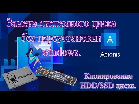 Клонирование жесткого диска. Замена жесткого диска без переустановки виндовс. Acronis