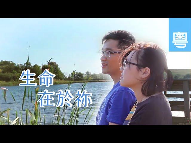 電視見證 TV1602 生命在於祢 (HD粵語)