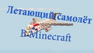 Как сделать летающий самолёт в Minecraft