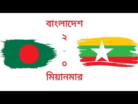 Bangladesh Football Team Win Against Myanmar 2011