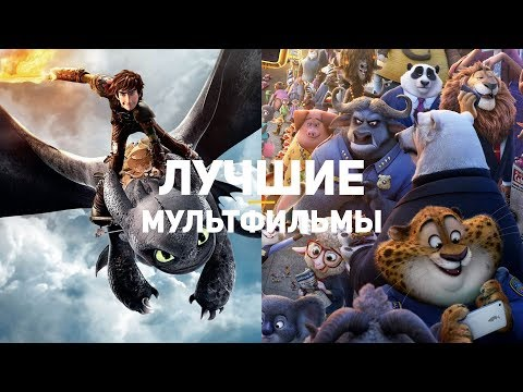 15 лучших мультфильмов десятилетия