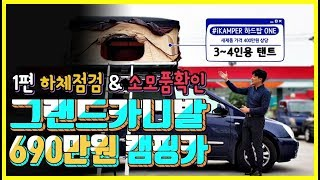 [중고캠핑카] 그랜드카니발 캠핑카 690만원 - 1편 …