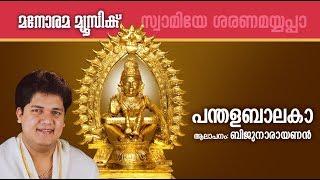 PANTHALA BAALAKA | Swamy Ayyappan Devotional | Biju Narayanan
