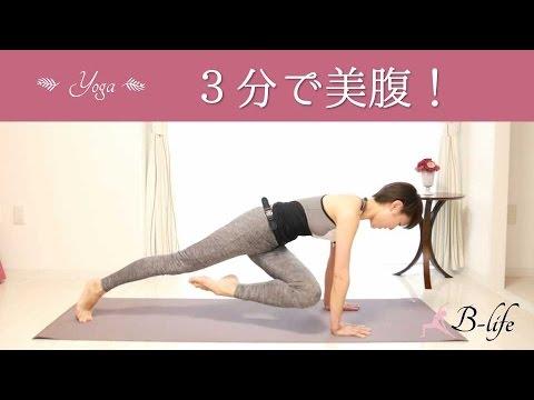 ポッコリお腹解消!3分でできる体幹トレーニング☆ #50