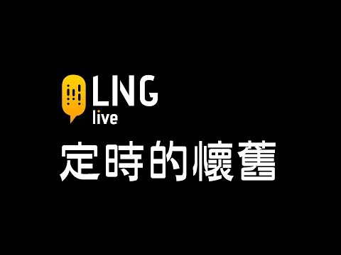 【LNG官方精華】 定時懷舊