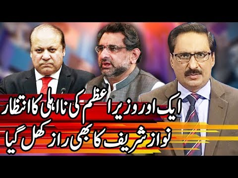 Kal Tak With Javed Chaudhry - 8 January 2018 - Express News