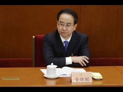 CHINA Top Politics: Former Top Political Adviser, Ling Jihua Gets Life Sentence for Graft