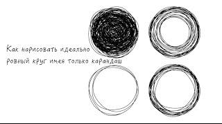 Как нарисовать идеальный круг на бумаге только карандашом | Лайфхакер(Нарисовать круг от руки просто. Вам не нужен ни циркуль ни верёвка. Если вам понравилось видео - жмите лайк..., 2014-10-28T10:19:00.000Z)