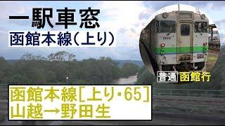 函館本線 車窓[上り・65]山越→野田生 thumbnail
