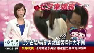 《愛情銀行LoveBank》七夕古裝聯誼,男女擇偶條件大不同-未婚單身交友聯誼活動