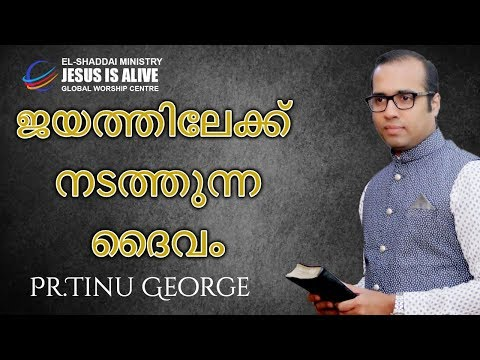 Pastor Tinu George | El-shaddai Ministry | Jesus is Alive Global Worship Centre