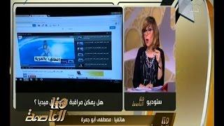 هنا العاصمة   مصطفى أبو حمزة : من حقوقنا كدولة أن نتتبع مقاطع الفيديو للعمليات الإرهابية