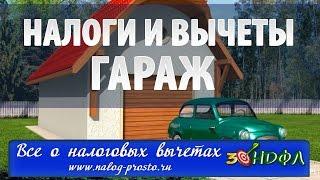 видео Налоговый вычет при покупке земельного участка в 2017 году: изменения и правила предоставления