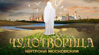 Чудотворица / Сериал о Матроне Московской / анонс