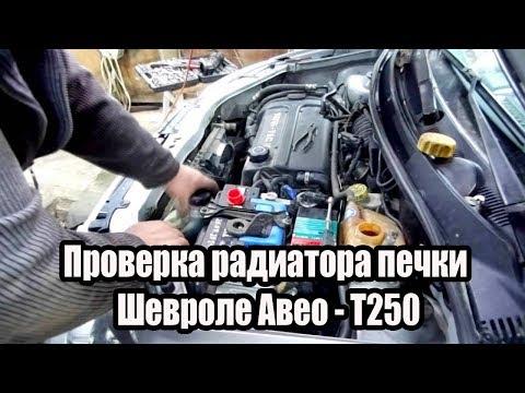 Chevrolet Aveo - Проверка радиатора печки без снятия торпеды !