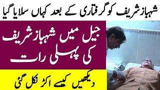 Shahbaz Sharif Ki Giraftari ke Baad Pehli Raat   TUT