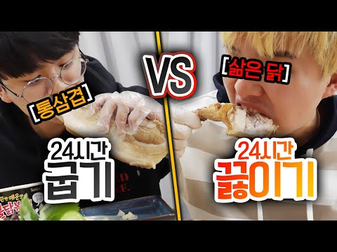 24시간동안 구운 음식만 먹기 VS 끓인 음식만 먹기!! 어떤 게 더 맛있을까?!