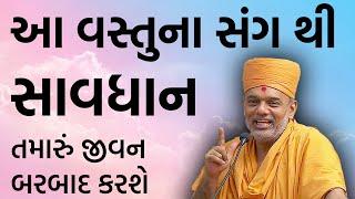 આ વસ્તુના સંગ થી સાવધાન તમારું જીવન બરબાદ કરશે By Gyanvatsal Swami