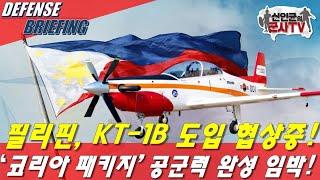 필리핀, KT-1B 도입 협상 중! '코리아 패캐지' …
