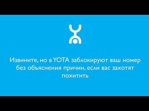 YOTA помогает силовикам похищать людей. #БойкотYota