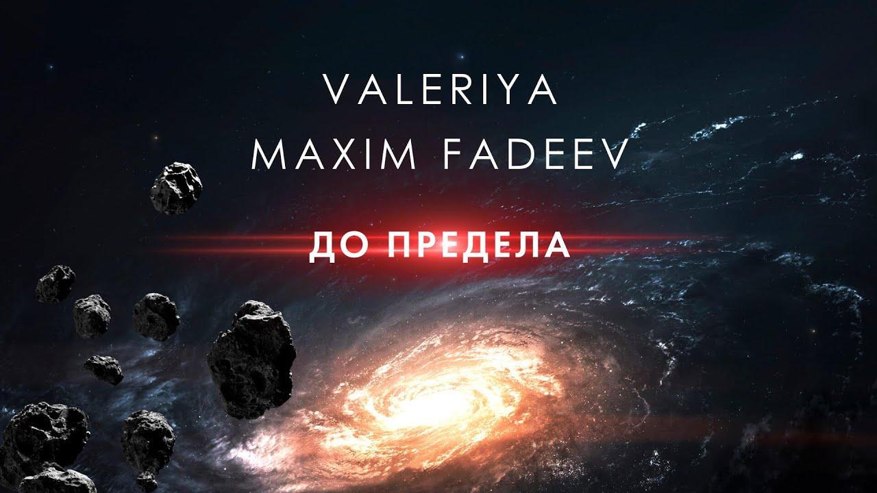 Валерия & Максим Фадеев — До предела (Премьера трека, 2020)