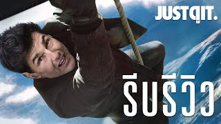 รีบรีวิว MISSION: IMPOSSIBLE - FALLOUT #JUSTดูIT